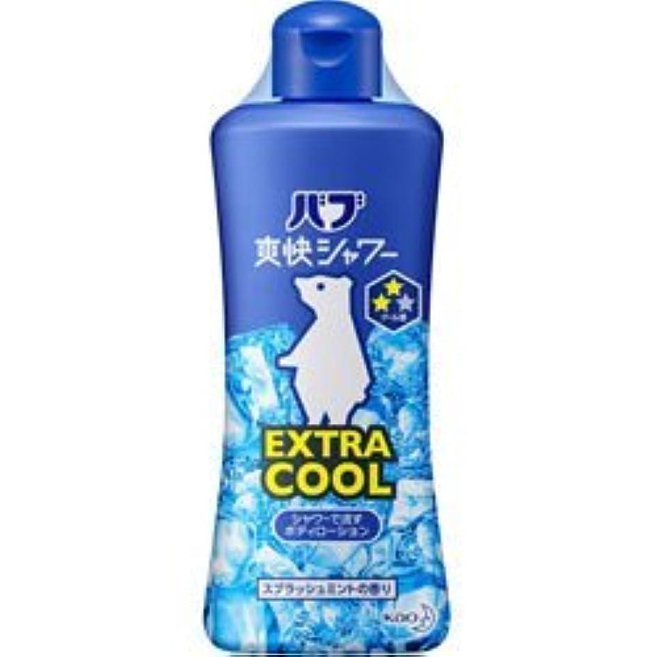 【花王】バブ爽快シャワー エクストラクール スプラッシュミントの香り 250ml ×5個セット
