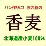 きくや 香麦(春よ恋ブレンド) 国内産強力粉 2.5kg