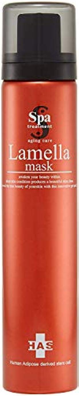クランプまもなく香りウェーブコーポレーション スパトリートメント HAS ラメラマスク 90g フェイスマスク