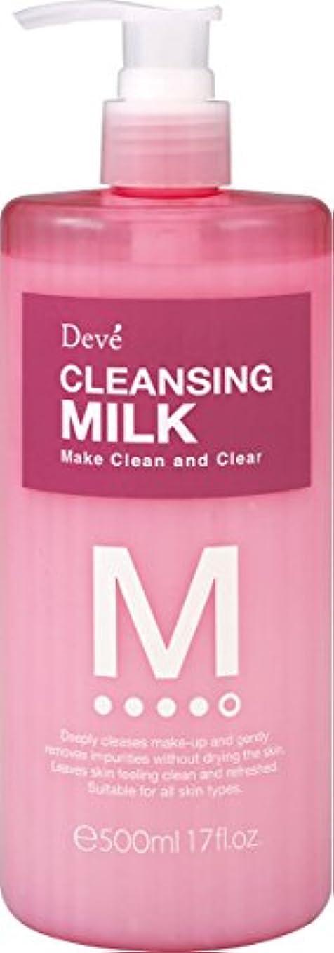 既に発生貞熊野油脂 ディブ クレンジングミルク 500ml