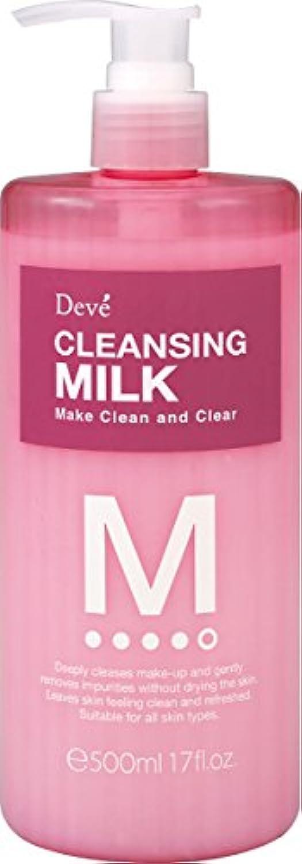 グラマーつまずくグリーンランド熊野油脂 ディブ クレンジングミルク 500ml