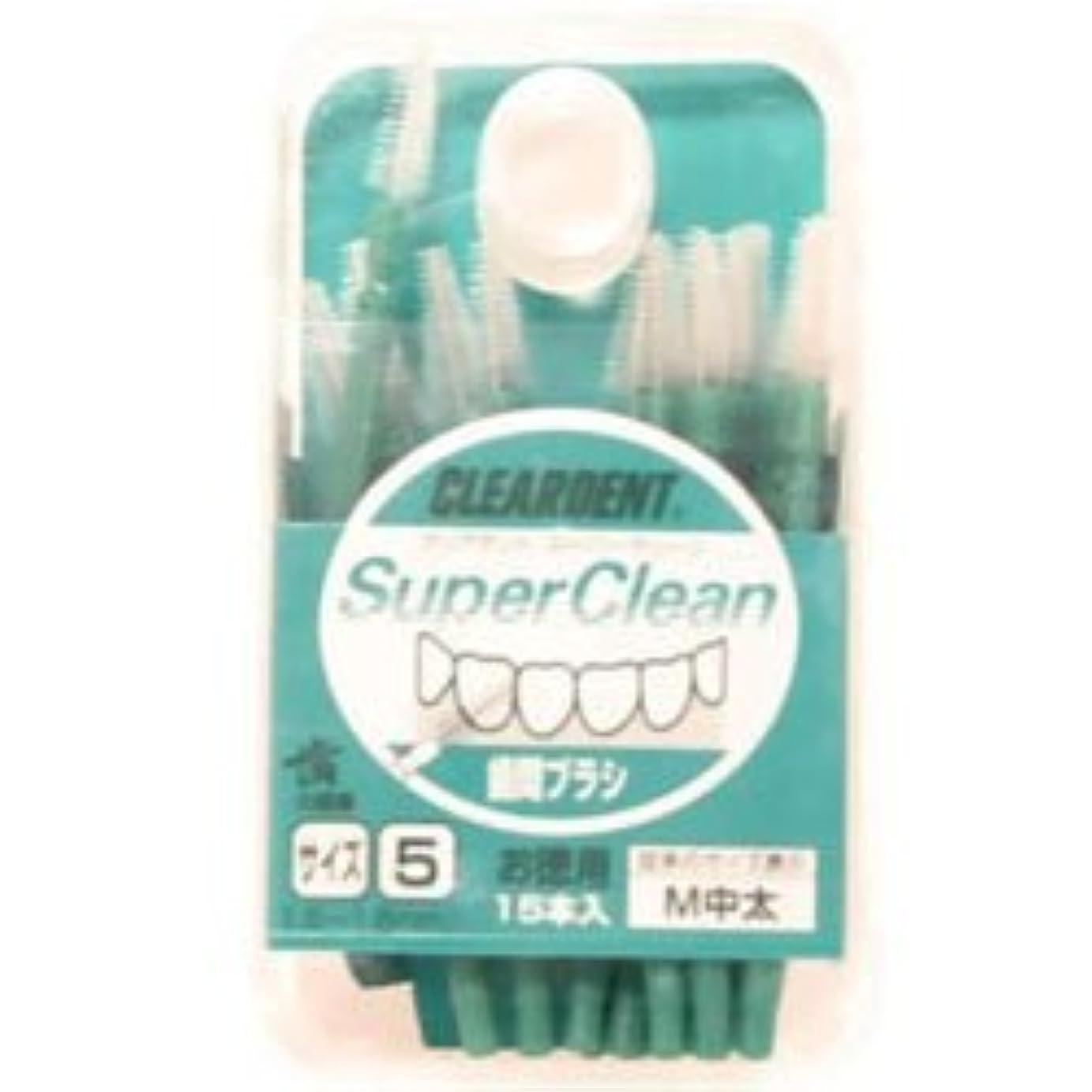 溶ける楽な角度【広栄社】クリアデント歯間ブラシ(お徳用) サイズ5 M 中太 15本入 ×20個セット
