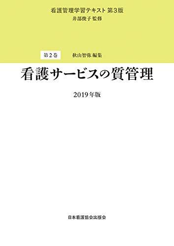 看護管理学習テキスト 第3版 第2巻看護サービスの質管理 2019年版