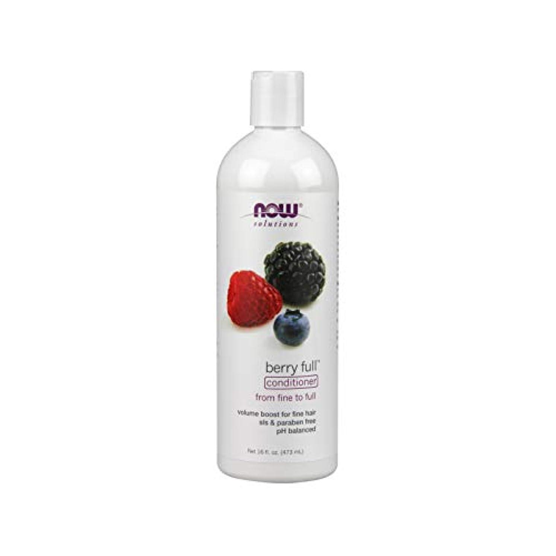 階段メッセンジャー悪性腫瘍Now Natural Conditioner Berry Full Volumizing 16 fl.oz ?????