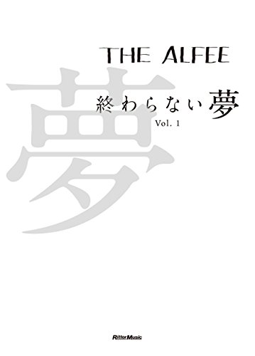 [画像:THE ALFEE 終わらない夢 Vol.1 通常版]