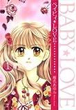 ベイビィ・LOVE 1 (集英社文庫―コミック版)