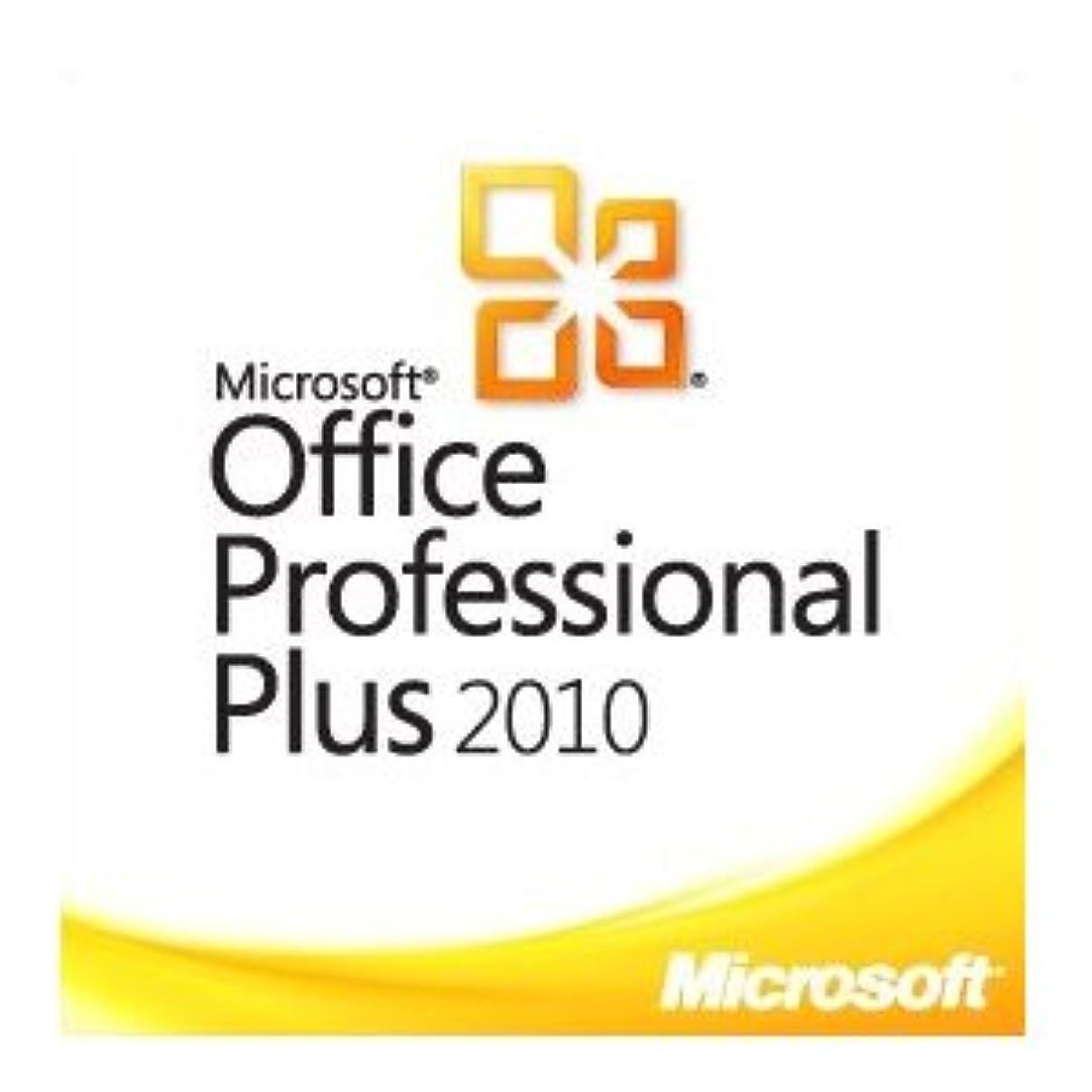 ビクター迷信勉強する【レビューを書くと無料プレゼント】【正規ライセンス】Microsoft Office 2010 Professional Plus日本語ダウンロード版 2台PC 認証保証 メール速送