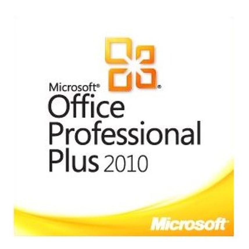 マネージャーみなす浴【レビューを書くと無料プレゼント】【正規ライセンス】Microsoft Office 2010 Professional Plus日本語ダウンロード版 1台PC 認証保証 メール速送