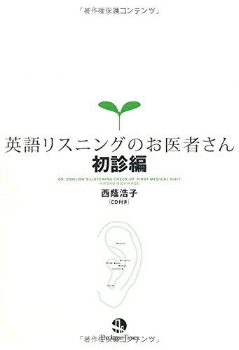 英語リスニングのお医者さん 初診編(CD1枚付き)の詳細を見る