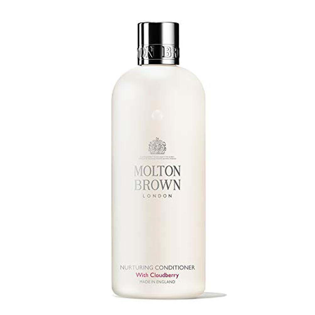アジア累計品種MOLTON BROWN(モルトンブラウン) クラウドベリー コレクション CB コンディショナー