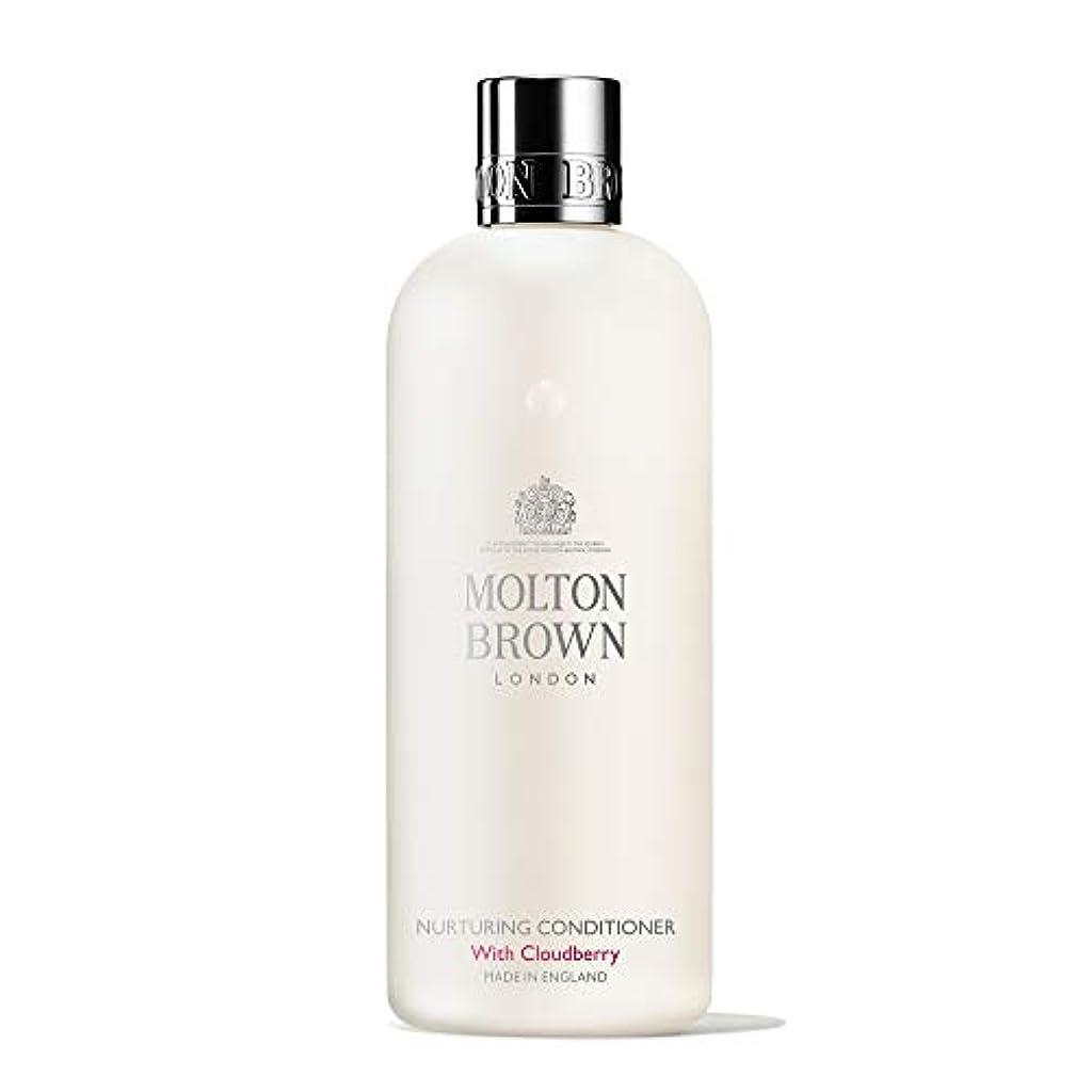 MOLTON BROWN(モルトンブラウン) クラウドベリー コレクション CB コンディショナー