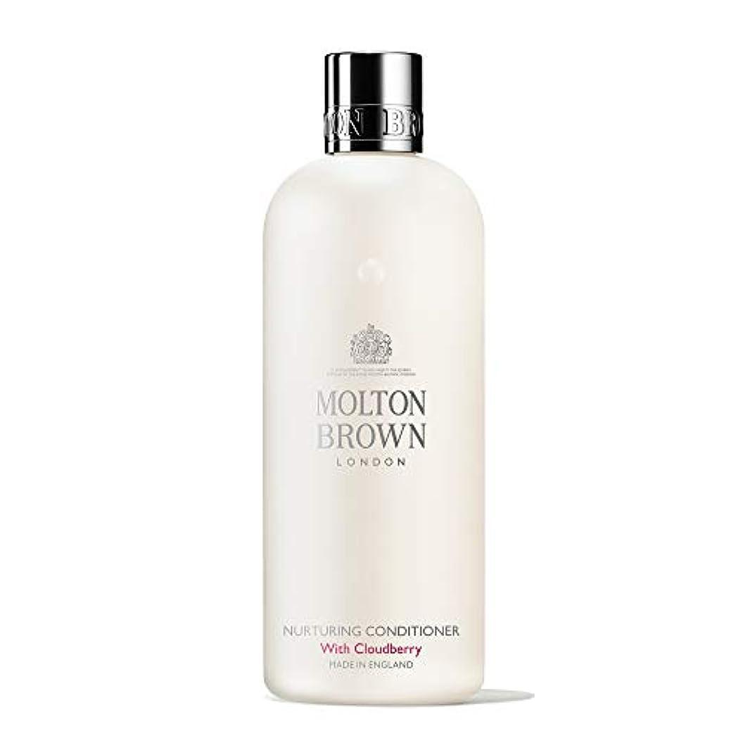 典型的な飾る却下するMOLTON BROWN(モルトンブラウン) クラウドベリー コレクション CB コンディショナー