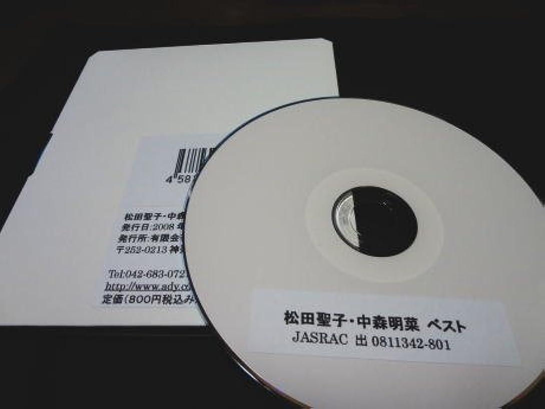 申し立てられたジェム矢ギターコード譜シリーズ(CD-R版)/松田聖子?中森明菜 ベスト