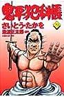 コミック 鬼平犯科帳 第79巻