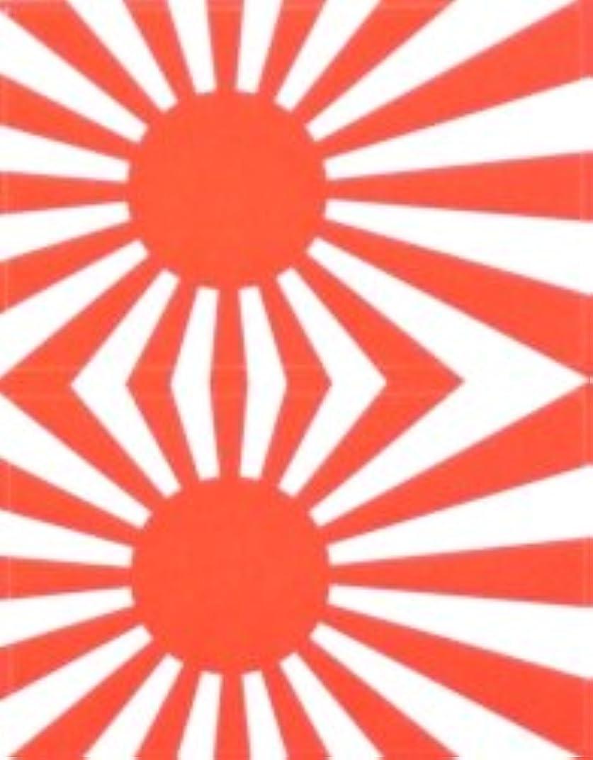 付録信仰扱いやすい日章旗?軍艦旗(日本海軍国旗)★フェイスシール【応援(サポーター)】/1シート2枚組