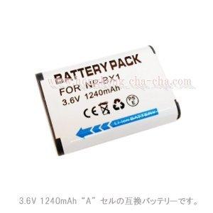フォーチュン リチウムイオンバッテリー SONY NP-BX1 互換バッテリー DSC-RX1R/DSC-RX100M2/DSC-RX1/DSC-RX100対応