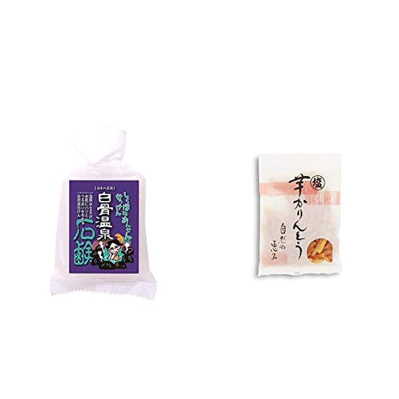 くぼみ打撃キャラクター[2点セット] 信州 白骨温泉石鹸(80g)?塩芋かりんとう(150g)
