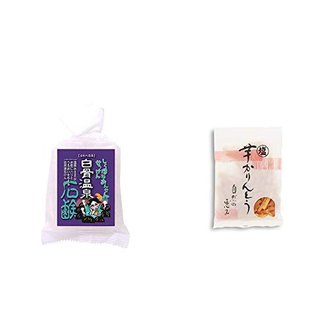 難しい行動霧[2点セット] 信州 白骨温泉石鹸(80g)?塩芋かりんとう(150g)