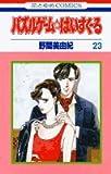 パズルゲーム☆はいすくーる (23) (花とゆめCOMICS)