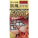 【第2類医薬品】新・ロート防風通聖散錠満量 264錠 ×5