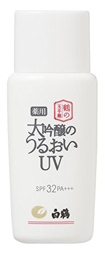 強度褐色モール白鶴 鶴の玉手箱 薬用 大吟醸のうるおいUV 50g SPF32 PA+++