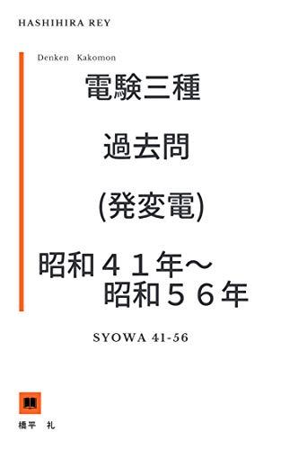 電験三種 昭和41年から昭和56年 発変電 過去問題集