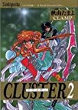 Cluster―12 world adventure story (2)