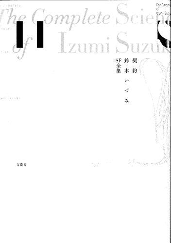 契約 鈴木いづみSF全集の詳細を見る