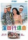 蒲田行進曲 [HD DVD]