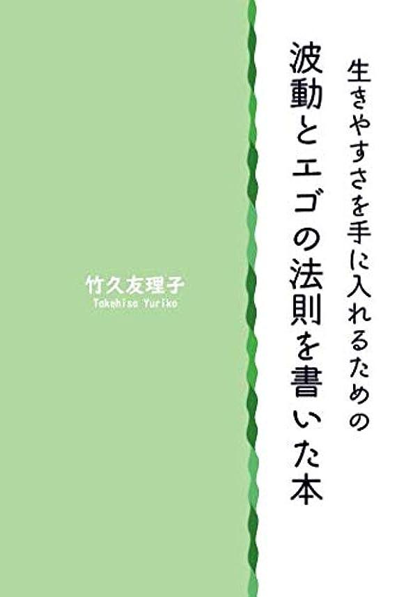 驚かす植生恐ろしいです生きやすさを手に入れるための 波動とエゴの法則を書いた本