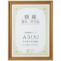 大仙 10枚 箱入J045C3400 賞状額縁金消A3大
