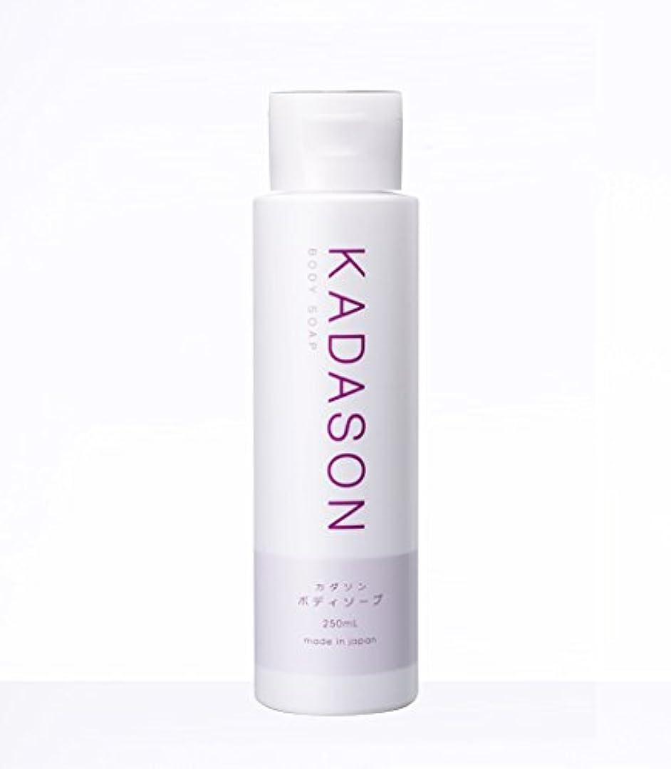 通知船乗り統治可能KADASON(カダソン) ボディーソープ【脂漏性皮膚炎専門医が監修】身体のカユミを抑える洗顔もできるボディソープ