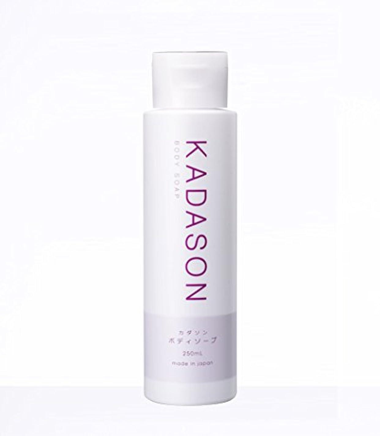 酸化物静める何十人もKADASON(カダソン) ボディーソープ【脂漏性皮膚炎専門医が監修】身体のカユミを抑える洗顔もできるボディソープ