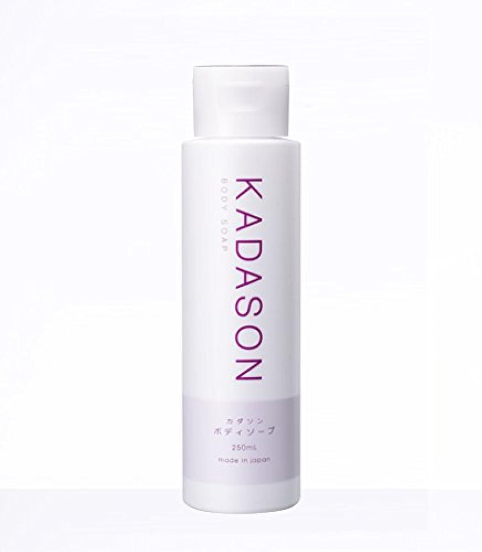 引くライセンスルームKADASON(カダソン) ボディーソープ【脂漏性皮膚炎専門医が監修】身体のカユミを抑える洗顔もできるボディソープ