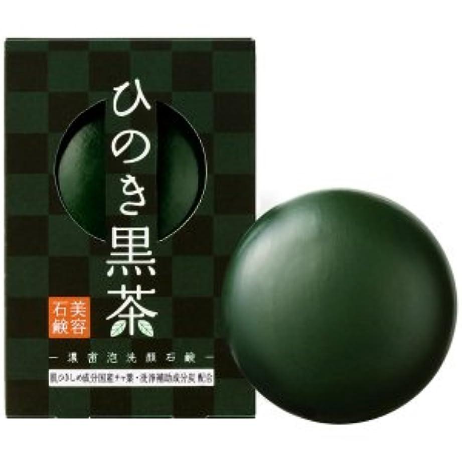 特異なつぼみほぼひのき黒茶石けん