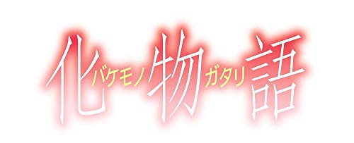 [画像:化物語(4)特装版 (講談社キャラクターズA)]