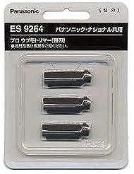 ナショナル ES290P-Hウブ毛トリマー 専用替刃3個入 ES9264