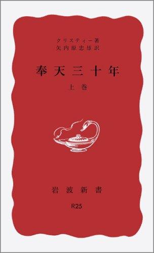 奉天三十年(上) (岩波新書)の詳細を見る