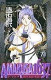 AMAKUSA 1637 7 (フラワーコミックス)