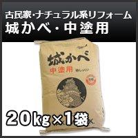 田川産業 城かべ中塗用 25kg 漆喰 しっくい