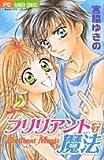 ブリリアントな魔法 2 (ちゃおフラワーコミックス)