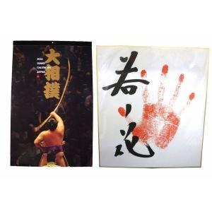 相撲 グッズ 番付表(3月場所)2018 平成30年大相撲カ...