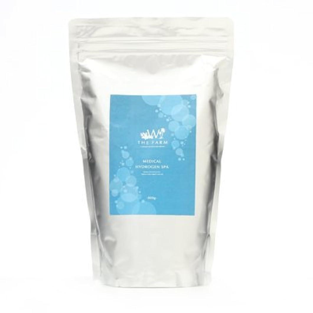 グラディス医薬品環境水素スパ【W 水素バス パウダー】 水素入浴剤 800g (水素風呂)