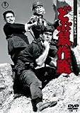 <岡本喜八監督作品>どぶ鼠作戦[DVD]