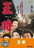 王将【DVD】