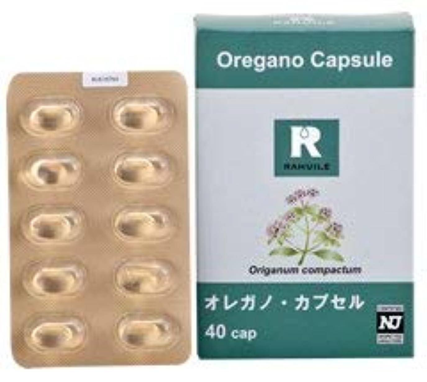 罹患率神の器官ラフューレ ( RAHUILE ) カプセルサプリメント オレガノ?アロマカプセル 40粒 cap001
