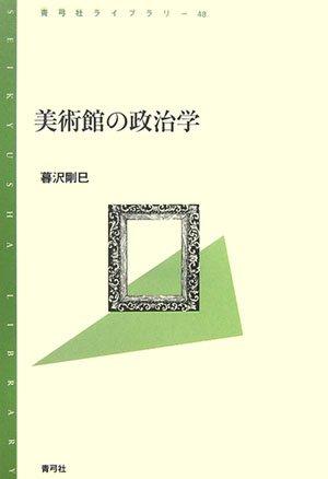美術館の政治学 (青弓社ライブラリー)の詳細を見る