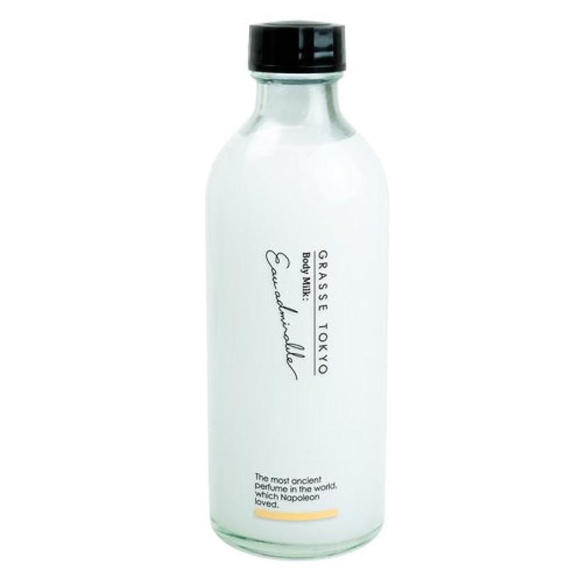 駅アラーム簡略化するGRASSE TOKYO ボディミルク 250ml Eau admirable オーアドミラブル Body Milk グラーストウキョウ