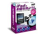 iTools動画変換 iPad用 for Win