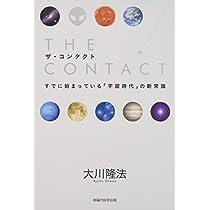 ザ・コンタクト (OR books)